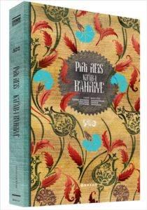 Piri Reis Kitab-ı Bahariye