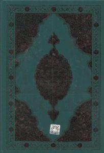 Kur'an-ı Kerim - Orta Boy İki Renk