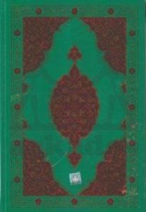 Kur'anı Kerim (Ciltli) Rahle Boy