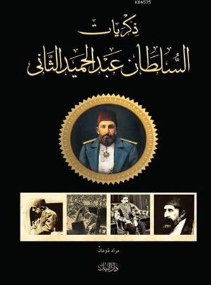 Sultan II. Abdülhamit Arapça