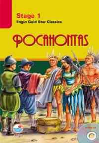 Engin Stage-1: Pocahontas