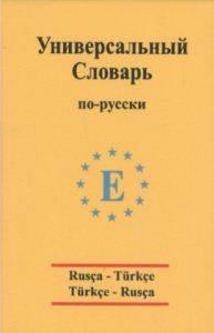 Üniversal sözlük   ...