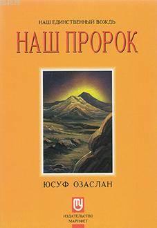 Rusça Hazreti Muhammed