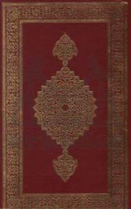 Kur'an-ı Kerim (Büyük Boy)