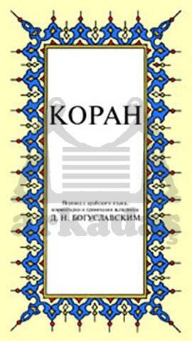 Kopah,  (Rusça Kur'An-İ Kerim Meali  )  K. Boy