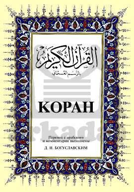 Kopah, ( Arapça – Rusça Kur'An-İ Kerim Ve Meali )  B. Boy