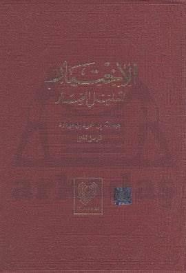 El İhtiyar   -   Arapça