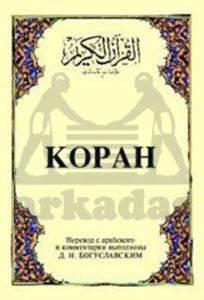 Kopah ( Arapça–Rusça Kur'an-ı Kerim ve Meali )