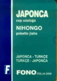 Japonca / Türkçe - Türkçe / Japonca