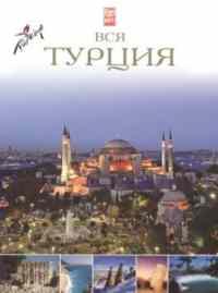 Tüm Türkiye (Rusça Versiyon)