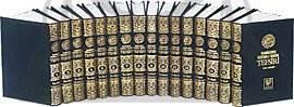 H. Kur'An-İ Kerim Tefsiri; 3. Hamur 16 Cilt
