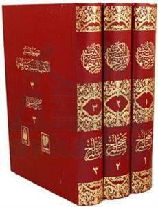 Sahih-i Müslim 3 Cilt Arapça