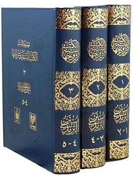 Sünin-İ Tirmizi 3 Cilt Arapça