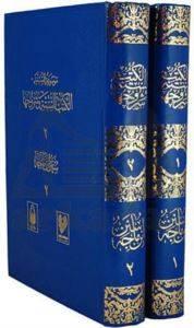 Sünen-i İbn Mace 2 Cilt Arapça