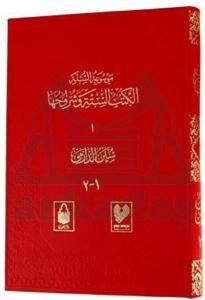 Sünen-i Darimi 1 Cilt Arapça