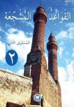 El-Kavaidu'l-Müşeccia (Cilt 2)