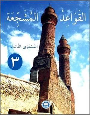El-Kavaidu'l-Müşeccia (Cilt 3)