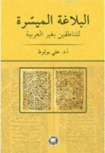 El-Belâgatü'l-Müyessera Li'n-Natikine Bi-Gayri'l-Arabiyye