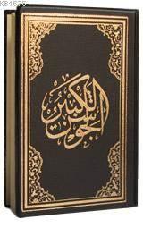 El Cevşenü'l Kebir; Hat Yazılı