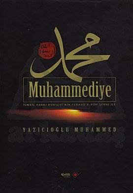 Muhammediye/ İsmail Hakkı Bursevi'nin Ferahü'r- Ruh Şerhi İle