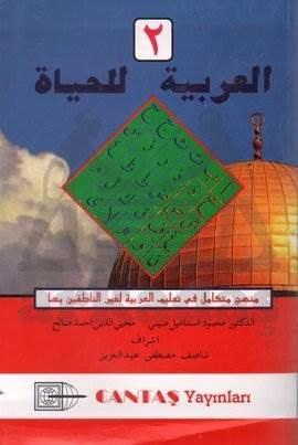 El Arabiyatül Lil Hayat
