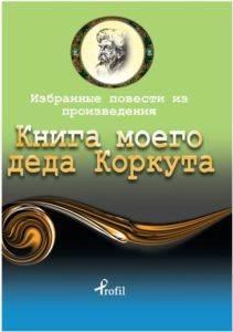 Rusça Seçme Hikayeler Dede Korkut