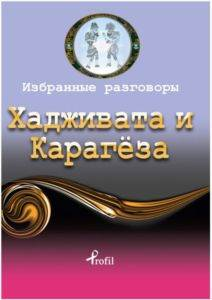 Rusça Seçme Hikayeler Hacivat & Karagöz