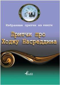 Rusça Seçme Hikayeler Nasreddin Hoca