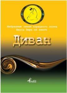Rusça Seçme Hikayeler Yunus Emre