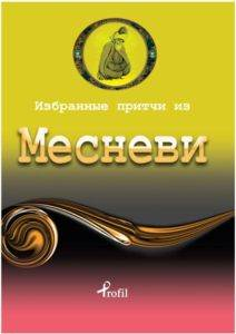 Rusça Seçme Hikayeler Mesnevi