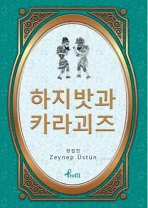 Korece Seçme Hikayeler Hacivat & Karagöz