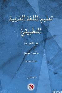 Ta'limu'l-Lugati'l-Arabiyye Et Tatbîkî 1. Kitap; Uygulamalı Arapça Öğretimi-1