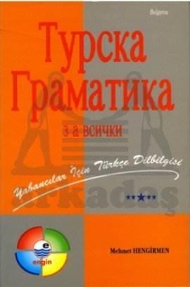 Bulgarca Açıklamalı Türkçe Dilbilgisi
