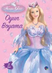 Barbie Kuğu Gölü Oyun Boyama