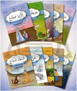 Hikayelerle Arapça ...