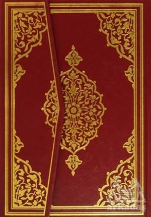 Kuran'ı Kerim (Rahle Boy)