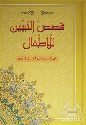 Kasası Nebi (Arapça, 2.Hamur)