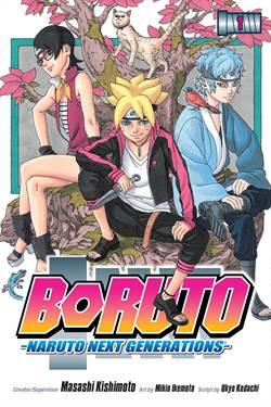 Boruto 1 (Naruto N ...