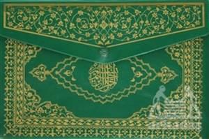 30 Cüz Kur'an-I Kerim Bilgisayar Hattı Çantalı (Orta Boy)