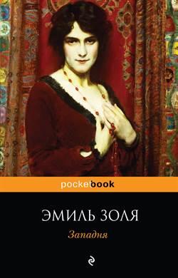 L'assommoir (The Dram Shop) Russian Edition (PB)