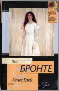 Agnes Grey (Russia ...