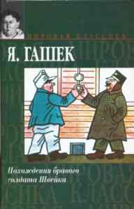 Fateful Adventures Of The Good Soldier Svejk (Russian Edition)