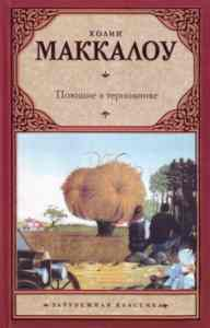 The Thorn Birds (Russian Edition)