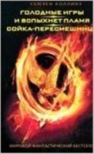 The Hunger Games Trilogy (HB)
