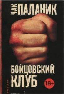 Fight Club (HB)