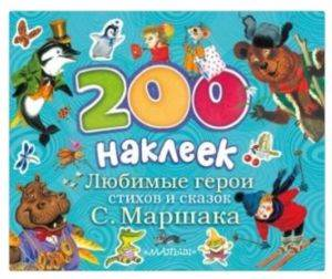 200 Stickers. Favorite Heroes Of Fairy Tales And Poems By Marshak
