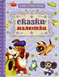 Little Fairy Tales (Rusça)