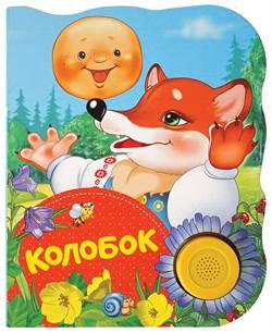 Kolobok (Singing B ...