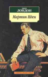 Martin Eden (Russian Edition)