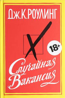 Casual Vacancy (Russian Edition) (HB)